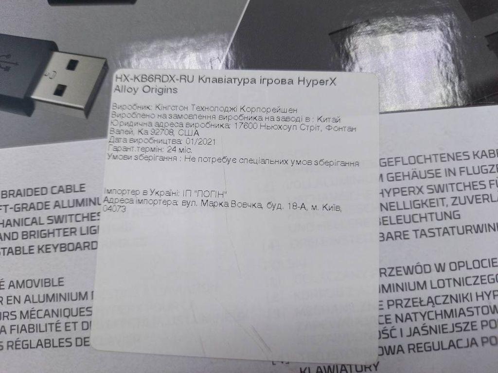 Hyperx Alloy Origins (HX-KB6RDX-RU)