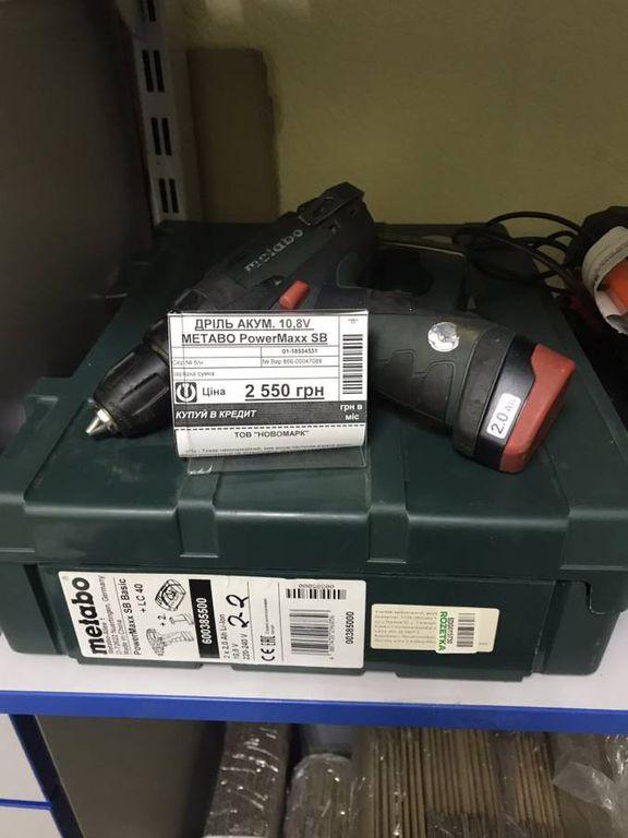 Metabo PowerMaxx SB (600385500)